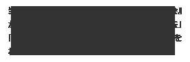 当サイトは、一般社団法人『日本東洋医学協会』が 編集・編纂する「美容法」や「化粧品成分」などの『美容用語』を各用語別にわかりやすく説明しているサイトです。