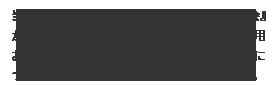 当サイトは、一般社団法人『日本東洋医学協会』が 編集・編纂する、漢方薬の構成原材料である「生薬」について詳しく調べることができるサイトです。