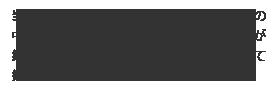 当サイトは、全国にある美容関連店舗の中から 一般社団法人『日本東洋医学協会』が推奨する優良店を厳選して掲載しています。