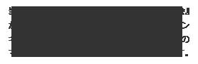 当サイトは、一般社団法人『日本東洋医学協会』が管理・運営する概念「イアトリズム」のメインキャラクターであるイアト先生が、架空のBARのマスターに扮して医学の雑学を提供しています。