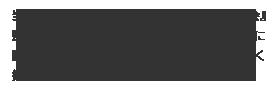 当サイトは、一般社団法人『日本東洋医学協会』監修のもと、人体に数百とある経穴(ツボ)に関する詳しい情報を画像とともにわかりやすく掲載しています。