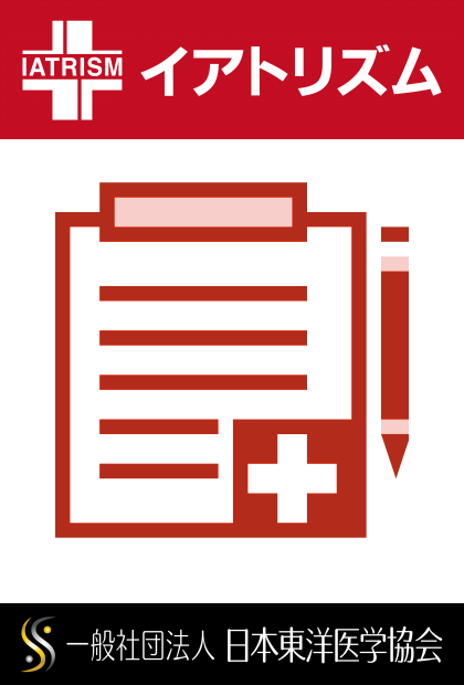 イアトリズム関連サイトに用いられるイメージアイコン『医療用カルテとバインダーとボールペンがいる風景』