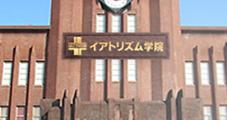 イアトリズム学院 イアトリズム基礎講座 のトップ頁学院校舎の正面中央に堂々と掲げられた学院の名称看板